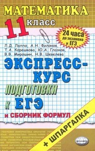 Дифференциальные уравнения- вариант гдз по русскому языку 4 класс климанова бабушкина часть 1 является завершением линии